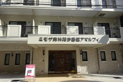 ミモザ南林間参番館アマルフィ(サービス付き高齢者向け住宅)の画像(2)