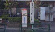 そんぽの家成城南(介護付有料老人ホーム)の画像(15)