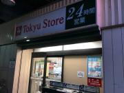 そんぽの家高円寺(介護付有料老人ホーム)の画像(21)最寄りスーパー