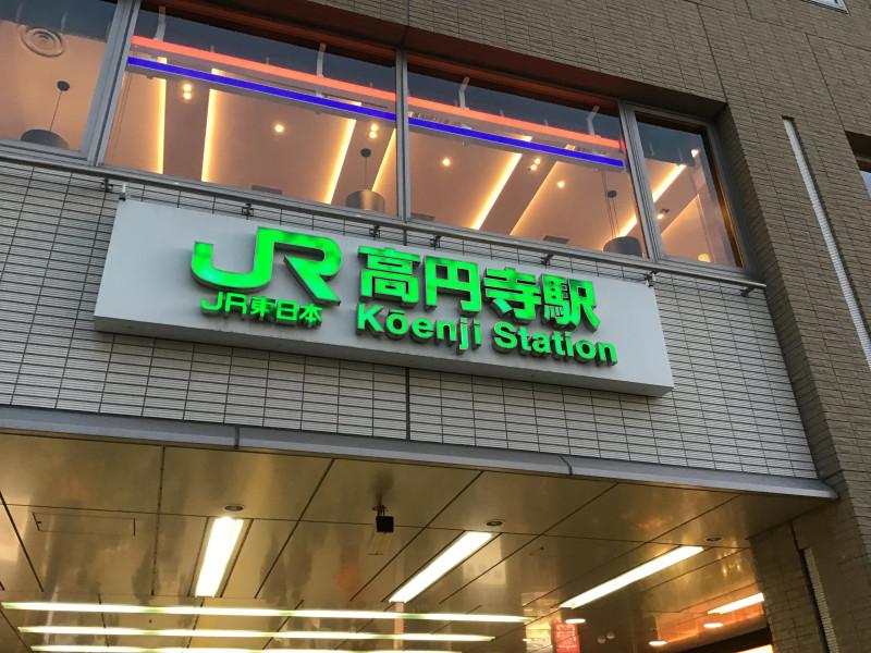 そんぽの家高円寺(介護付有料老人ホーム)の画像(19)最寄り駅
