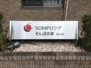 そんぽの家錦糸町(介護付有料老人ホーム)の画像(8)この看板が目印です
