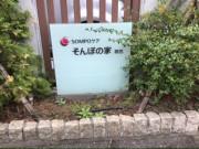 そんぽの家葛西(介護付有料老人ホーム)の画像(8)この看板が目印です