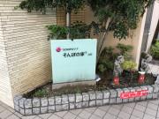 そんぽの家S井荻(サービス付き高齢者向け住宅)の画像(11)玄関1