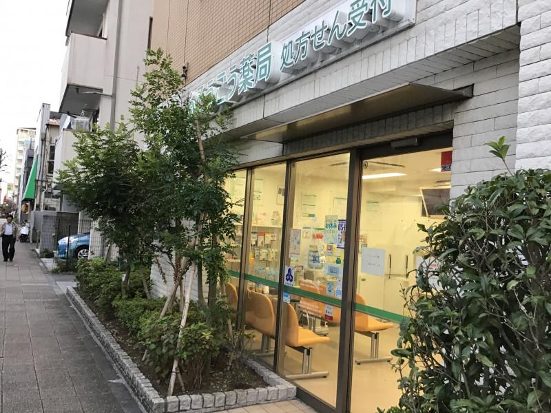そんぽの家S井荻(サービス付き高齢者向け住宅)の画像(9)併設薬局