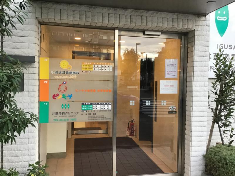 そんぽの家S井荻(サービス付き高齢者向け住宅)の画像(20)クリニックは徒歩0分