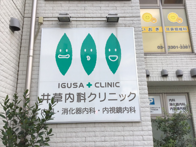 そんぽの家S井荻(サービス付き高齢者向け住宅)の画像(21)クリニック併設