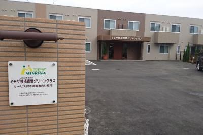 ミモザ横濱青葉グリーングラスの画像