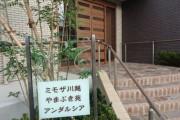 ミモザ川越やまぶき苑アンダルシアの画像(2)