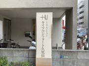 ライフコンフォート久里浜(シニア向け賃貸マンション)の画像(2)看板