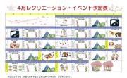 リアンレーヴ入間(介護付有料老人ホーム)の画像(19)レクリエーション表