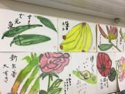 なごやかレジデンス川越仙波(サービス付き高齢者向け住宅)の画像(18)絵手紙作品
