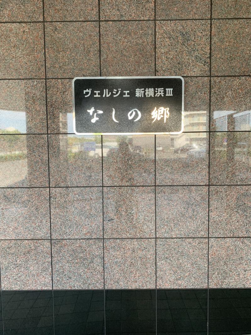 ヴェルジェ新横浜Ⅲ なしの郷(サービス付き高齢者向け住宅)の画像(2)