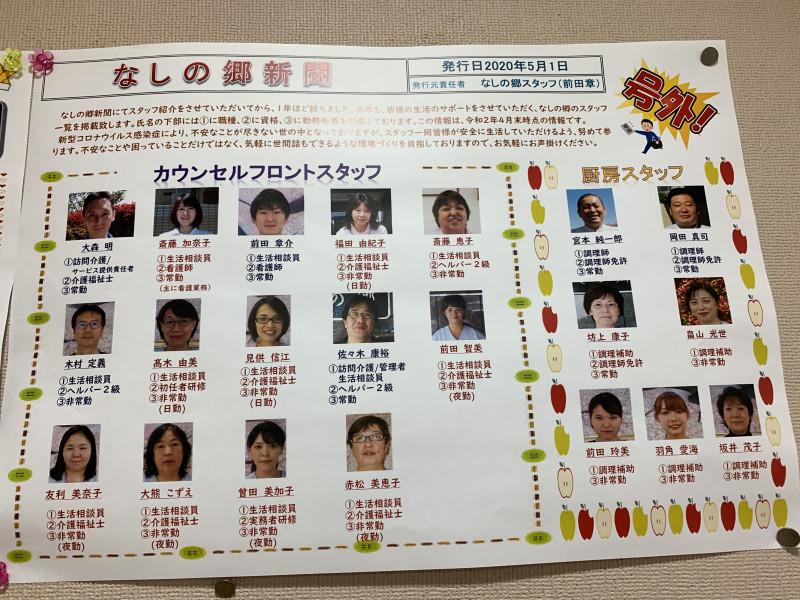 ヴェルジェ新横浜Ⅲ なしの郷(サービス付き高齢者向け住宅)の画像(18)