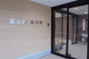 医心館 南浦和の画像(2)