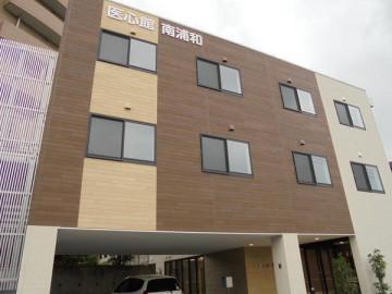 医心館 南浦和の画像