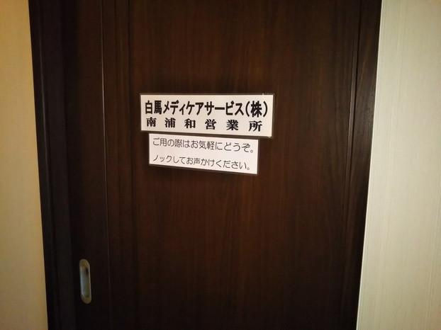 ハーウィル南浦和 (サービス付き高齢者向け住宅)の画像(26)