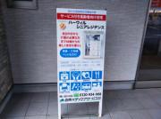 ハーウィル中浦和(サービス付き高齢者向け住宅)の画像(16)
