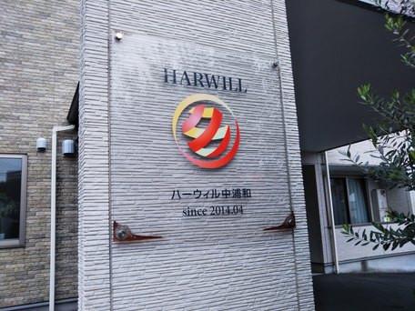 ハーウィル中浦和(サービス付き高齢者向け住宅)の画像(15)