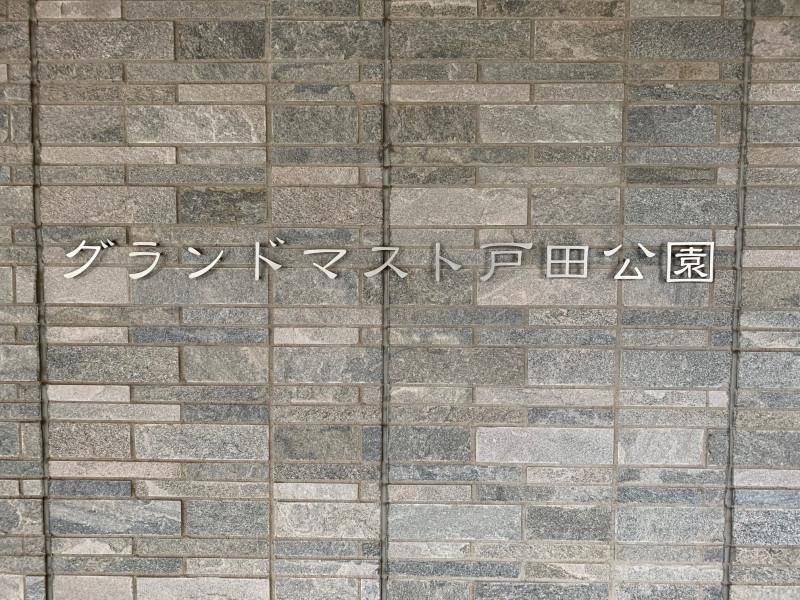 グランドマスト戸田公園(サービス付き高齢者向け住宅)の画像(5)