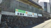 サティエ上大岡(サービス付き高齢者向け住宅)の画像(9)前面道路からの入り口