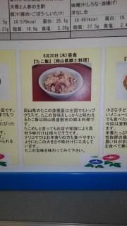 プライムライフ片倉(サービス付き高齢者向け住宅)の画像(10)たこ飯