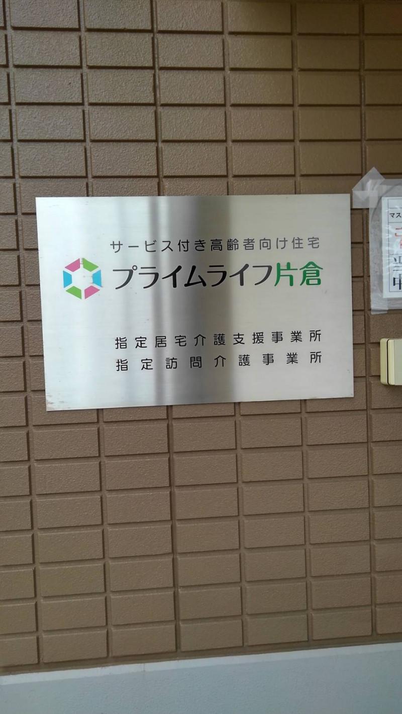 プライムライフ片倉(サービス付き高齢者向け住宅)の画像(3)