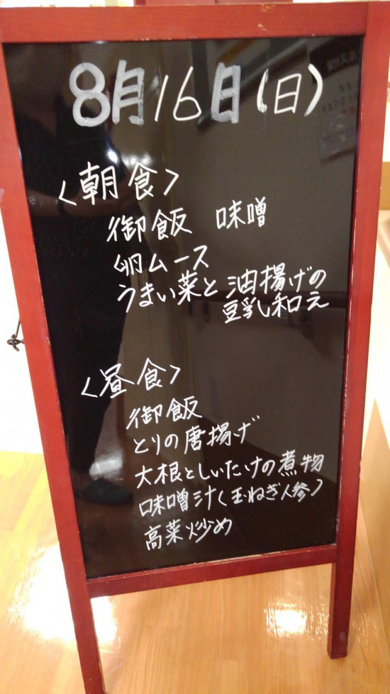 プライムライフ片倉(サービス付き高齢者向け住宅)の画像(9)ある日のメニュー