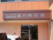 泉の郷綾瀬 (サービス付き高齢者向け住宅)の画像(7)エントランス