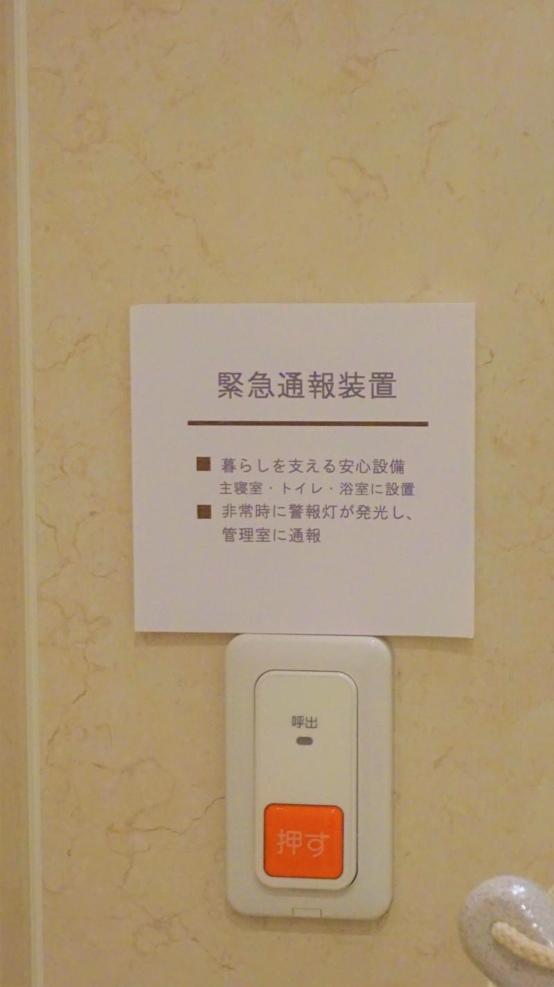 グランドマスト横浜鴨居(サービス付き高齢者向け住宅)の画像(9)ナースコール