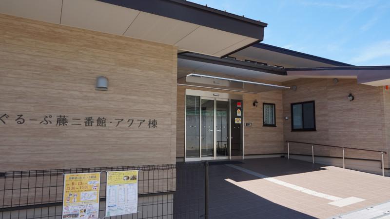 ぐるーぷ藤二番館・柄沢(サービス付き高齢者向け住宅)の画像(13)
