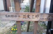 有料老人ホーム花実(上郷)の画像(2)