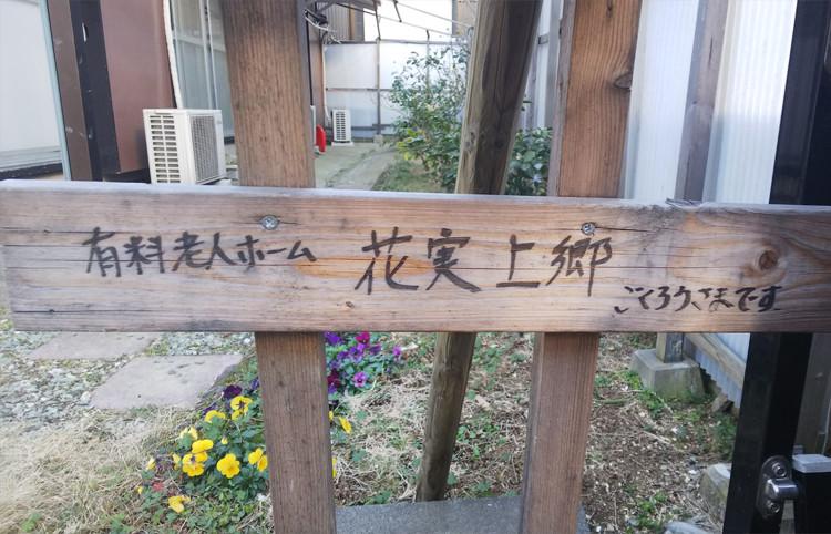 有料老人ホーム花実(上郷)(住宅型有料老人ホーム)の画像(2)