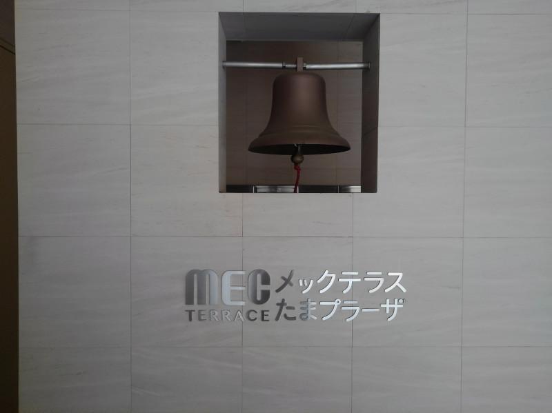 メックテラスたまプラーザ(サービス付き高齢者向け住宅)の画像(5)