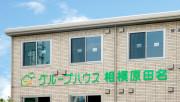 グループハウス相模原田名の画像(2)