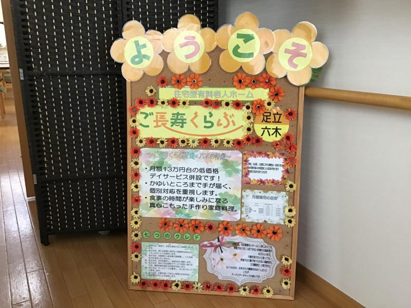 ご長寿くらぶ足立・六木(住宅型有料老人ホーム)の画像(2)玄関前