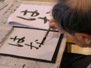 アースサポートクオリア東浦和(介護付有料老人ホーム)の画像(28)習字でのご様子