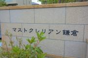 マストクレリアン鎌倉(サービス付き高齢者向け住宅)の画像(4)