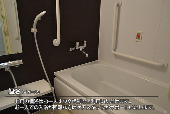 ココファン稲田堤(サービス付き高齢者向け住宅)の画像(21)居室Dタイプ浴室