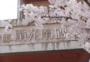 深川立川病院付属扇苑南砂(介護付有料老人ホーム)の画像(2)