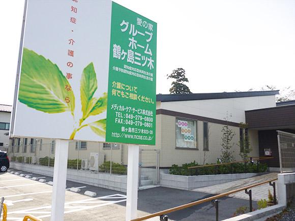 愛の家 グループホーム 鶴ヶ島三ツ木の画像
