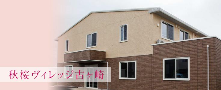 秋桜ヴィレッジ古ヶ崎の画像