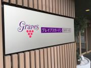 グレイプスガーデン西新井大師の画像(2)