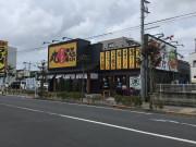 グレイプスガーデン西新井大師(サービス付き高齢者向け住宅)の画像(29)ラーメン屋