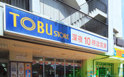 グレイプスガーデン西新井大師(サービス付き高齢者向け住宅)の画像(26)スーパーマーケット