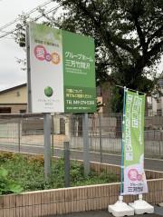 愛の家 グループホーム三芳竹間沢の画像(2)