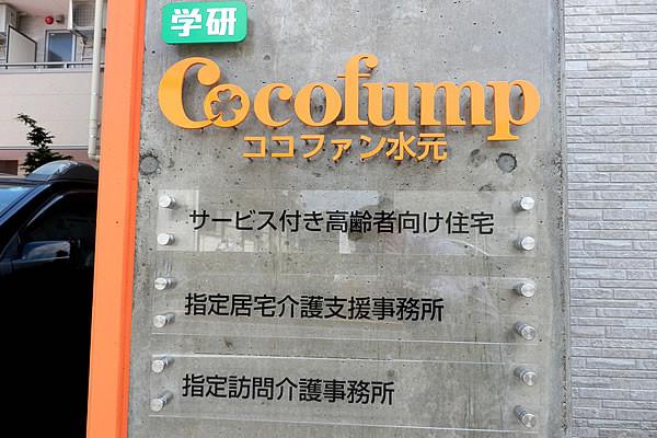 ココファン水元(サービス付き高齢者向け住宅)の画像(2)
