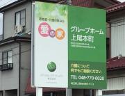 愛の家 グループホーム 上尾本町の画像(2)