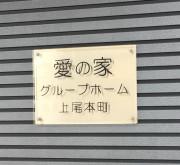 愛の家 グループホーム 上尾本町の画像(3)