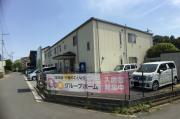 愛の家 グループホーム 東浦和の画像(2)