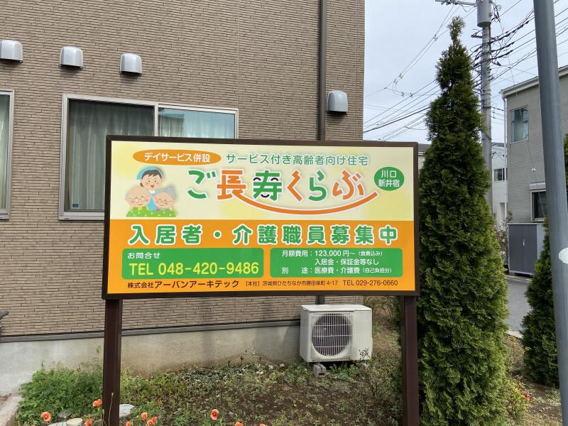 ご長寿くらぶ川口新井宿(サービス付き高齢者向け住宅)の画像(2)